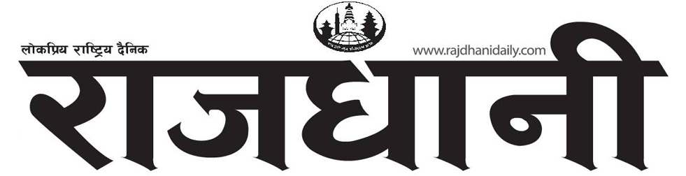 Rajdhanidaily Logo