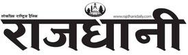 राजधानी राष्ट्रिय दैनिक (लोकप्रिय राष्ट्रिय दैनिक)-RajdhaniDaily.com – Online Nepali News Portal